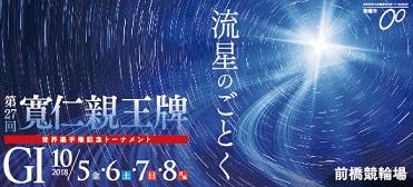 20180920091200392_tomohito_main[1].jpg